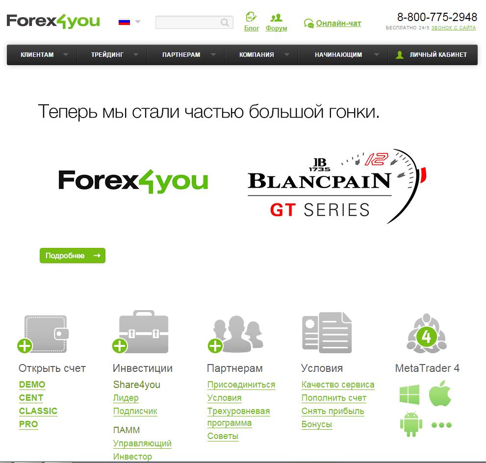 forex видео отзывы
