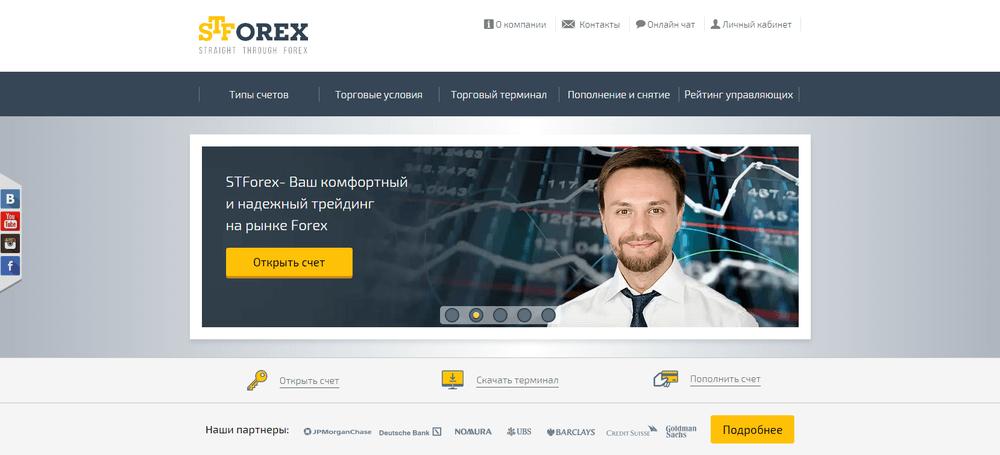 STForex отзывы